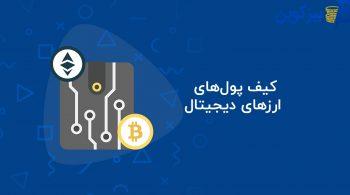 ویژگی های مهم کیف پول های ارز دیجیتال + انواع کیف پول های مطرح ارز دیجیتال