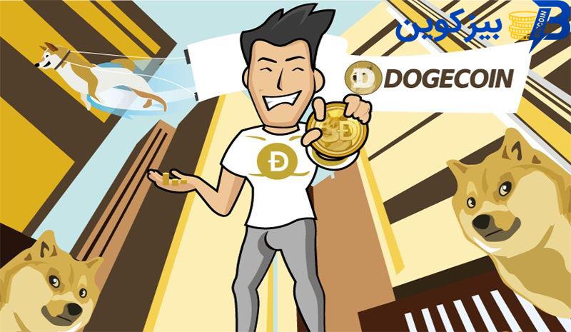Dogecoin 1 استخراج دوج کوین چگونه است؟ همه چیز درباره دوج کوین