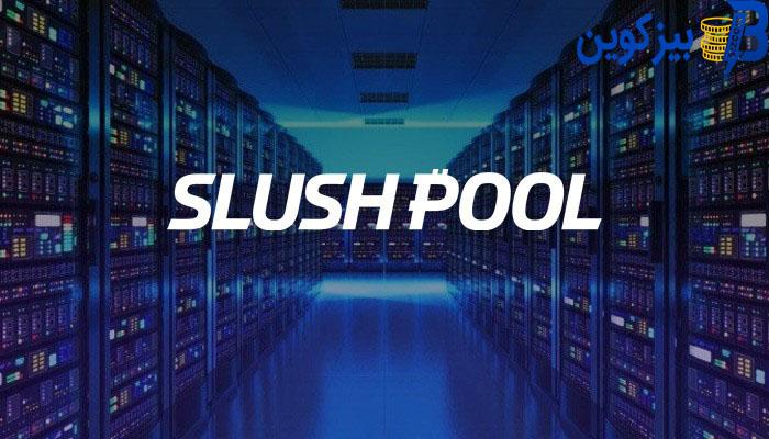 Slushpool هش ریت ماینرهایتان را افزایش دهید؛ فریمور اتوتیونینگ جدید استخر اسلاش پول عرضه شد