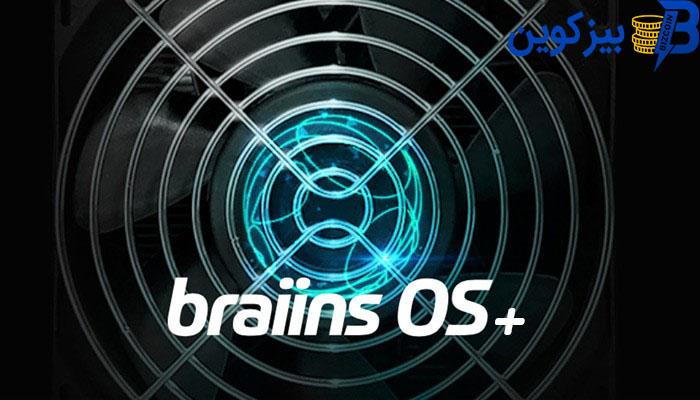 braiins os plus هش ریت ماینرهایتان را افزایش دهید؛ فریمور اتوتیونینگ جدید استخر اسلاش پول عرضه شد