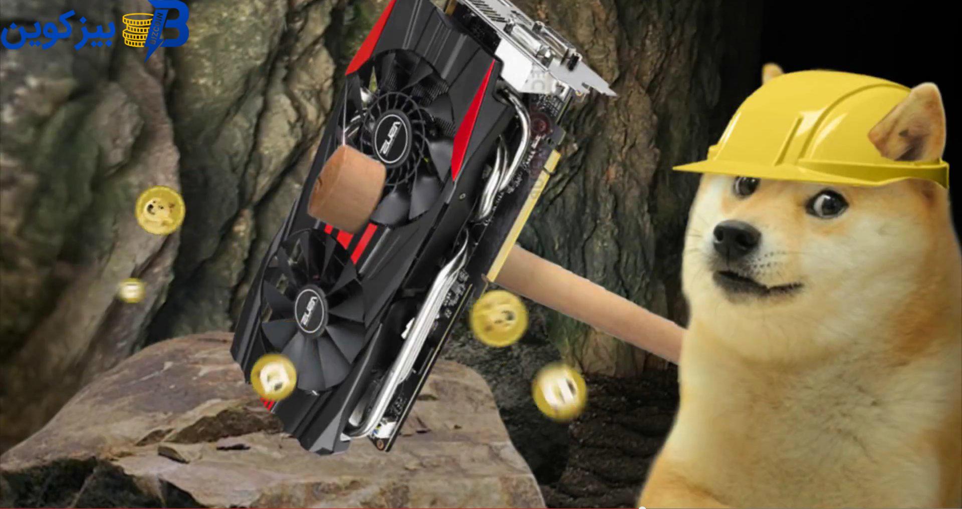 dogecoin mining استخراج دوج کوین چگونه است؟ همه چیز درباره دوج کوین