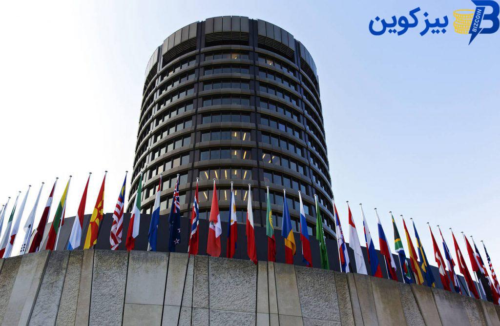 بانک تسویه حسابهای بینالمللی بانک تسویه حساب های بین المللی (BIS) خواستار ایجاد ارز دیجیتال ملی شد