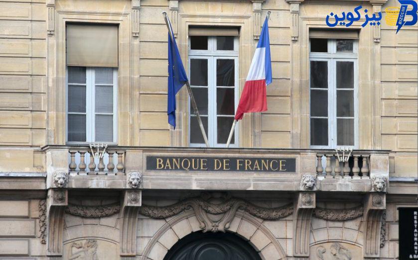 بانک مرکزی فرانسه بهطور جدی روی ارز دیجیتال ملی کار میکند بانک مرکزی فرانسه کار خود را بر روی ارز دیجیتال ملی آغاز کرد