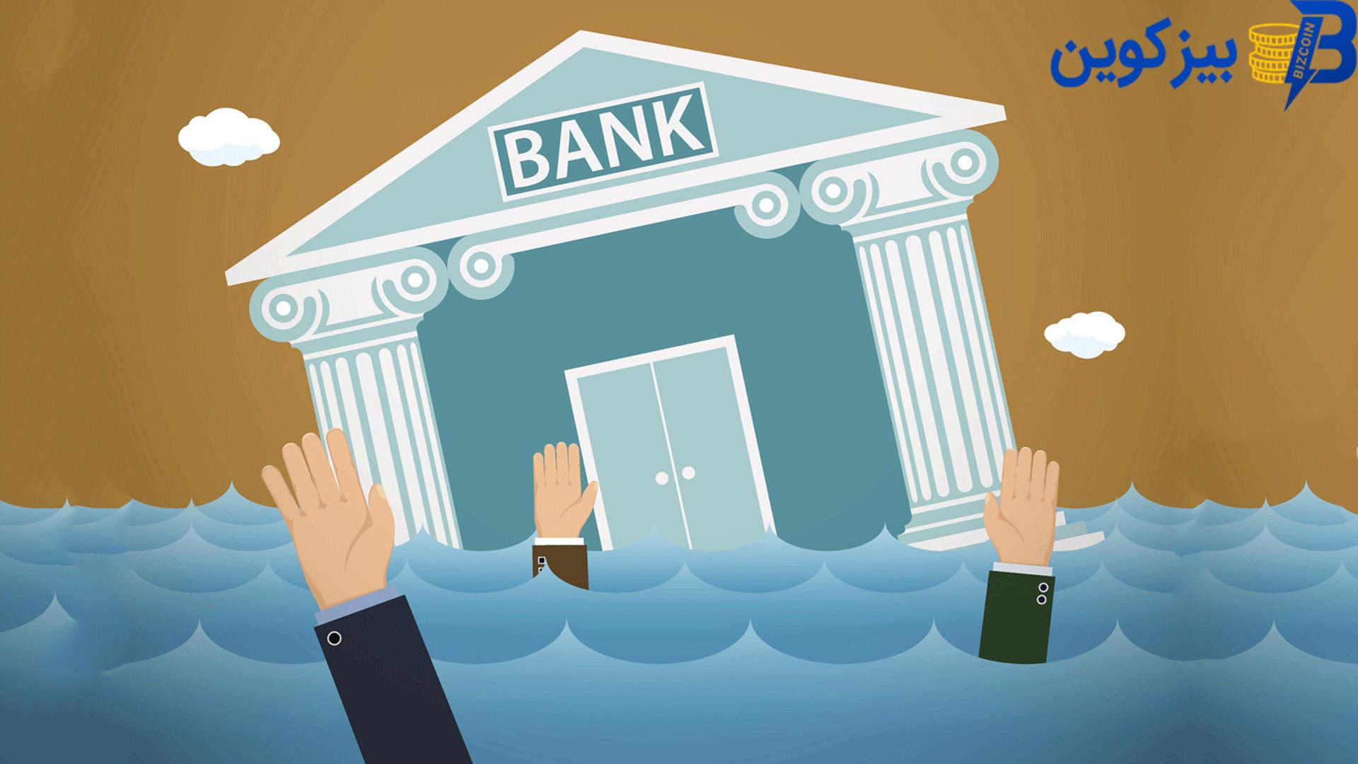 بانک ویروس کرونا یک بانک آمریکایی را به تعطیل کرد!