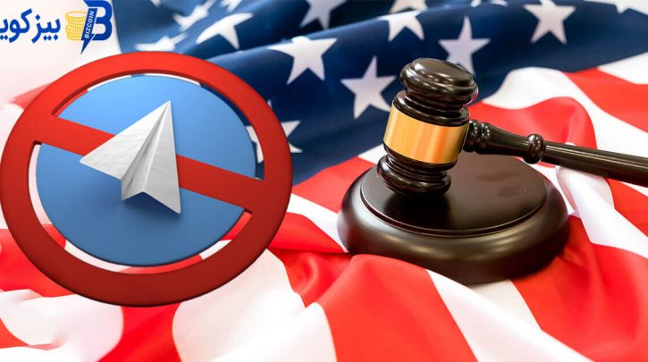 قاضی دادگاه نیویورک : تلگرام نمی تواند ارز دیجیتال خود را در هیچ کشوری عرضه کند!
