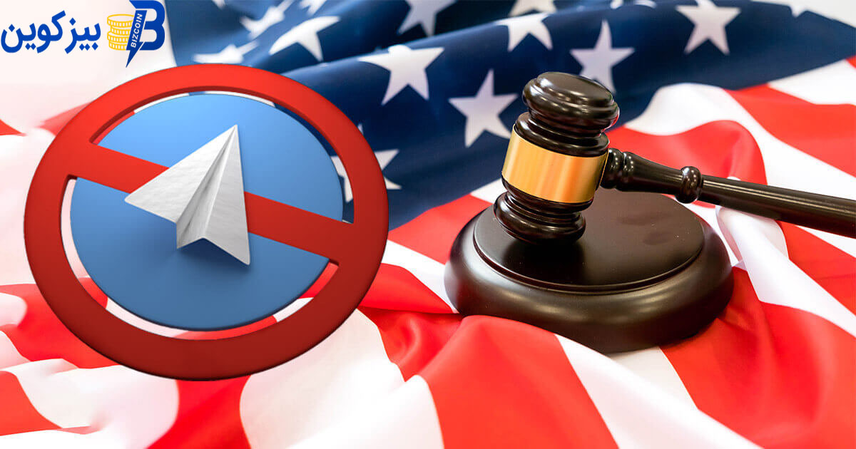 تلگرام نمی تواند ارز دیجیتال خود را در هیچ کشوری عرضه کند قاضی دادگاه نیویورک : تلگرام نمی تواند ارز دیجیتال خود را در هیچ کشوری عرضه کند!