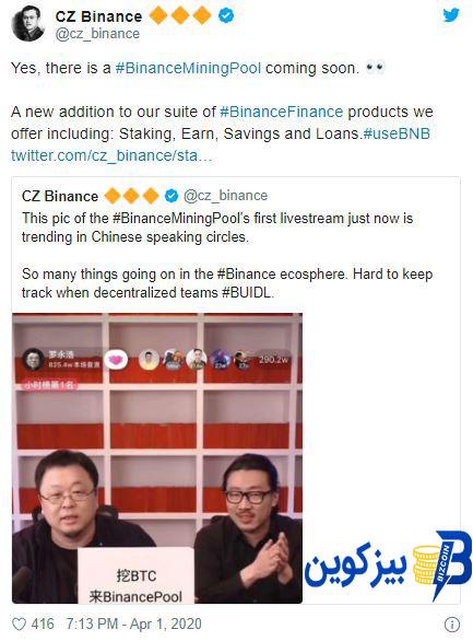 مدیرعامل بایننس تایید کرد؛ استخر ماینینگ بایننس به زودی عرضه می شود مدیرعامل صرافی بایننس گفت؛ استخر استخراج بایننس به زودی راه اندازی می شود!
