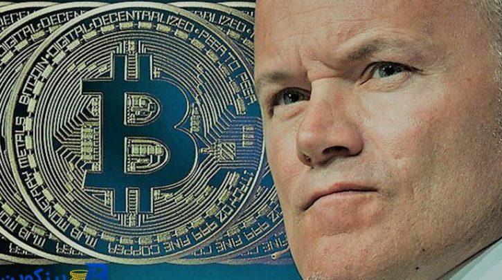 مایک نوگراتز : اگر قیمت بیت کوین افزایش نیابد از این حوزه خارج می شوم!