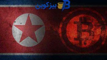 دولت ایالات محتده آمریکا خواستار منع استفاده کره شمالی از ارزهای دیجیتال شد
