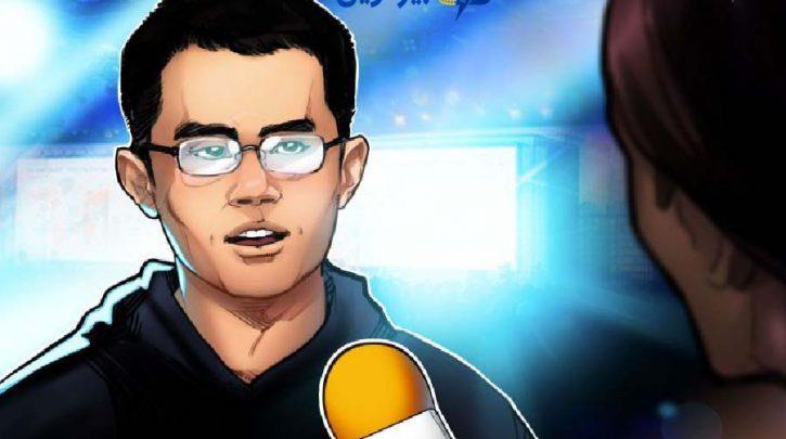 مدیرعامل صرافی بایننس از روش های سنتی جذب سرمایه پروژه های بلاک چین انتقاد کرد!