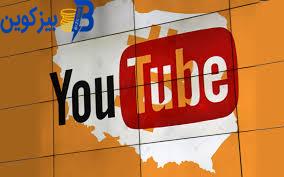 یوتیوب کانال های مرتبط با ارزهای دیجیتال را مسدود می کند!