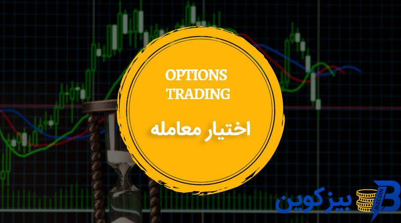 option trading strategies هاوینگ بیت کوین (نصف شدن پاداش)؛ چه پیامدهایی برای ماینرها دارد؟
