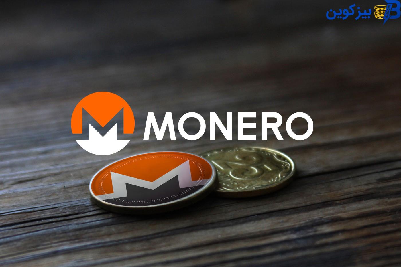 monero 4 رمز ارز مونرو چیست و چه ویژگی هایی دارد؟