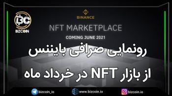 بازار NFT در خرداد ماه
