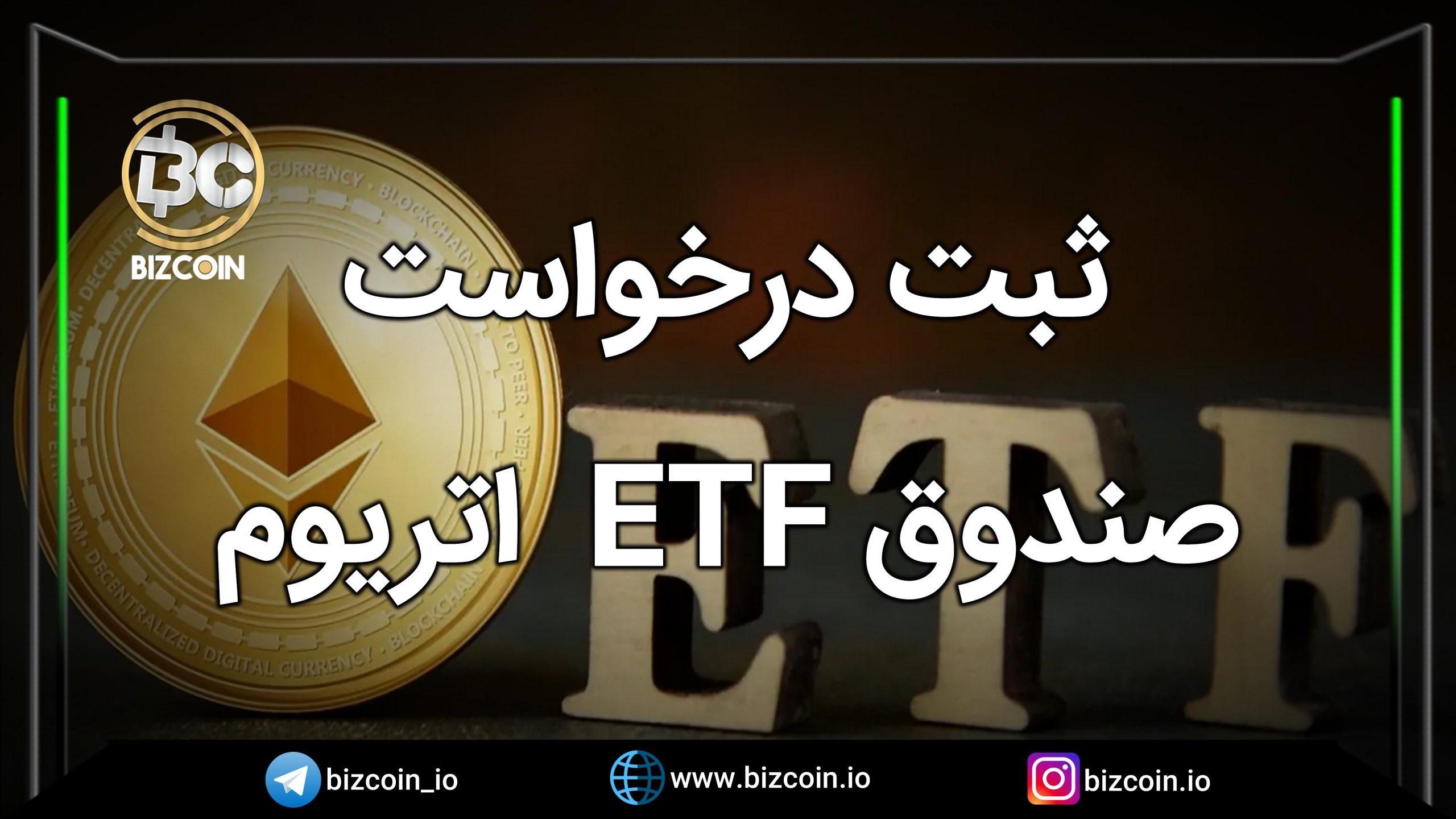 ثبت درخواست صندوق ETF اتریوم