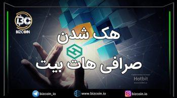 هک شدن صرافی هات بیت