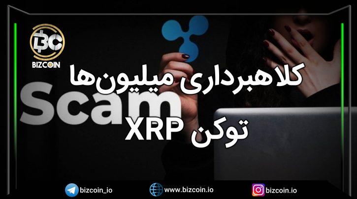 کلاهبرداری میلیونها توکن XRP