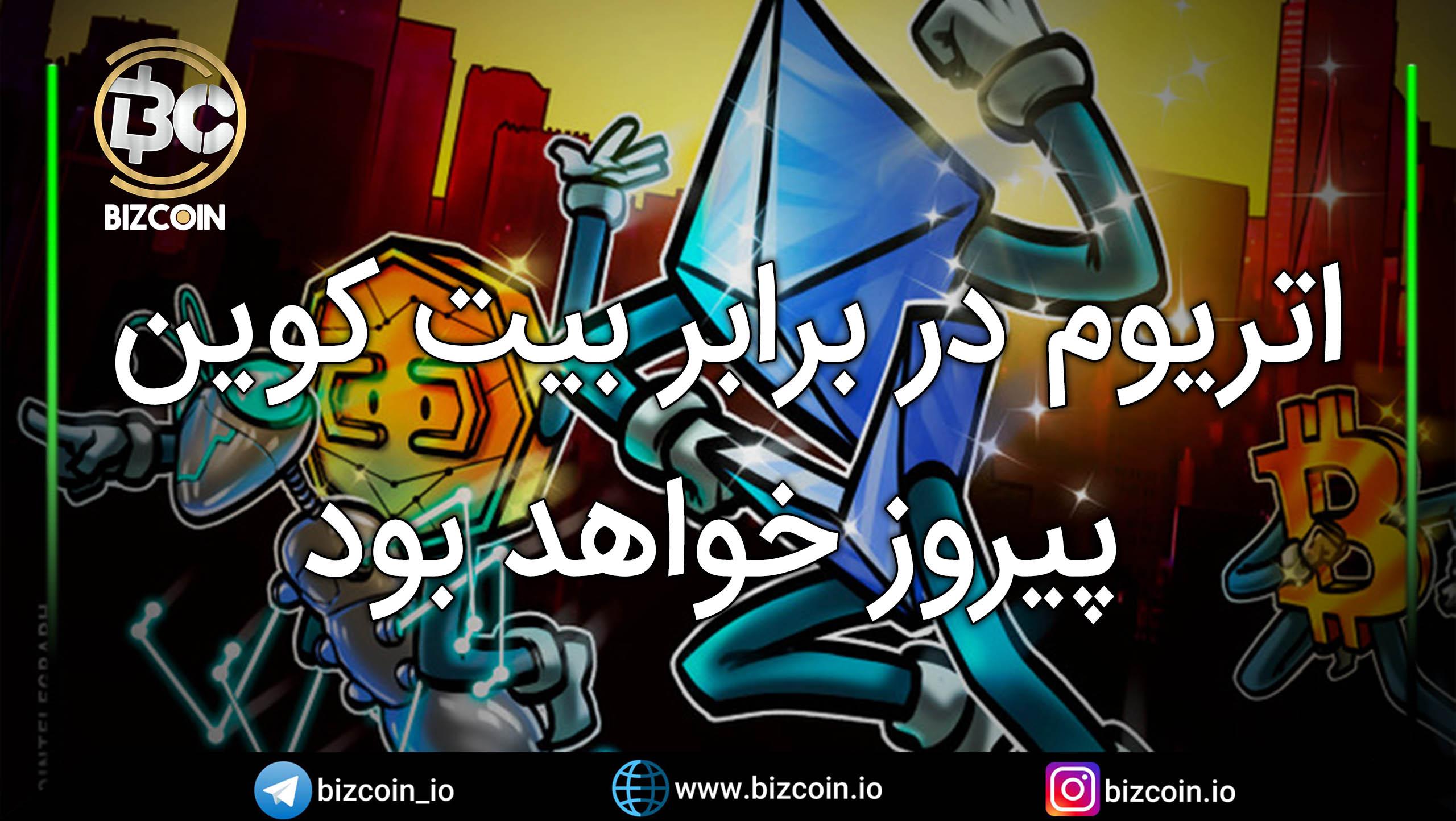 ethereum will win against Bitcoin اتریوم در برابر بیت کوین پیروز خواهد بود