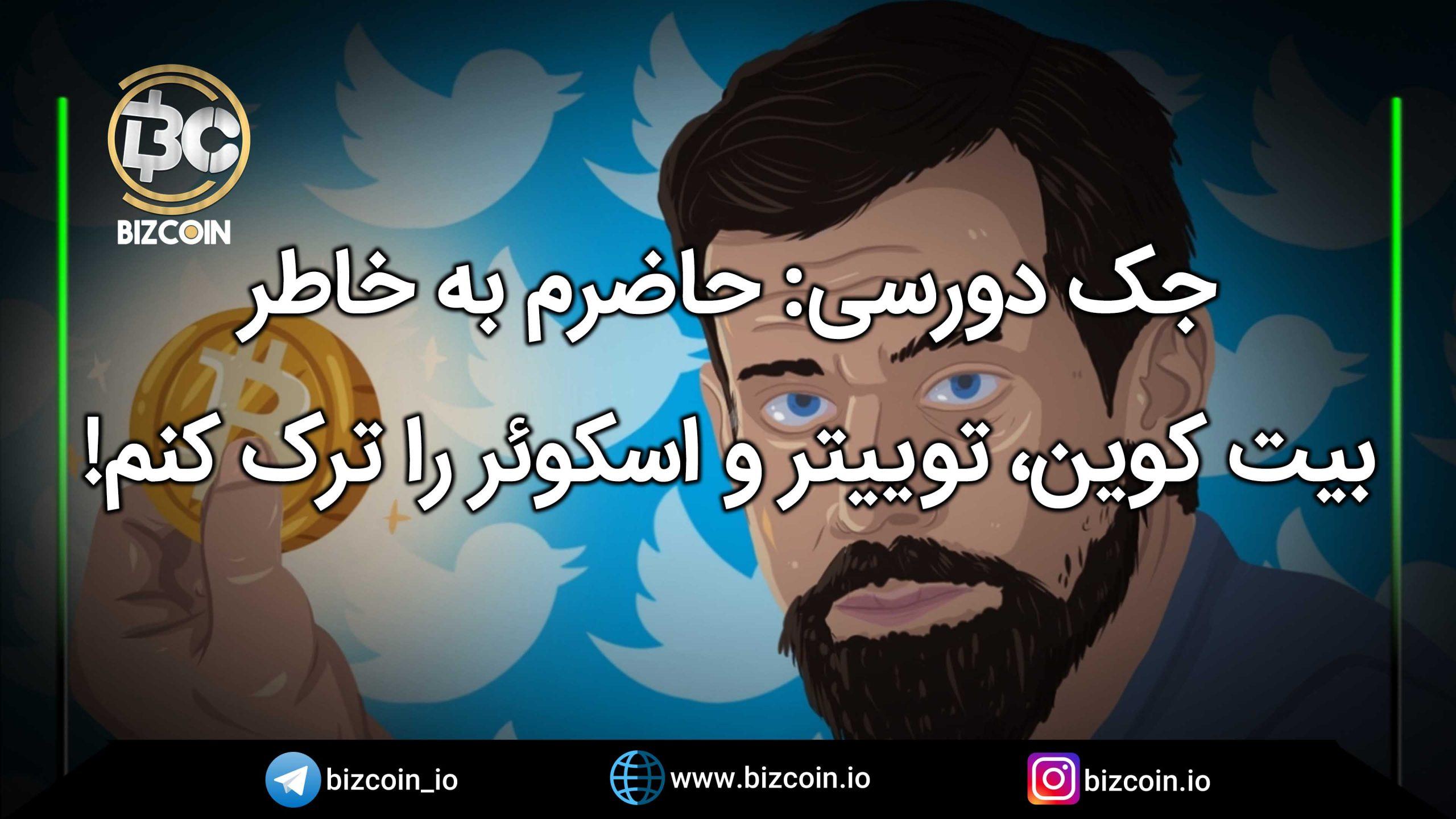 جک دورسی: حاضرم به خاطر بیت کوین، توییتر و اسکوئر را ترک کنم!