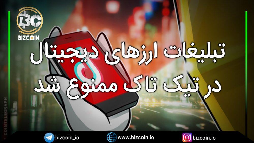 تبلیغات ارزهای دیجیتال در تیک تاک ممنوع شد