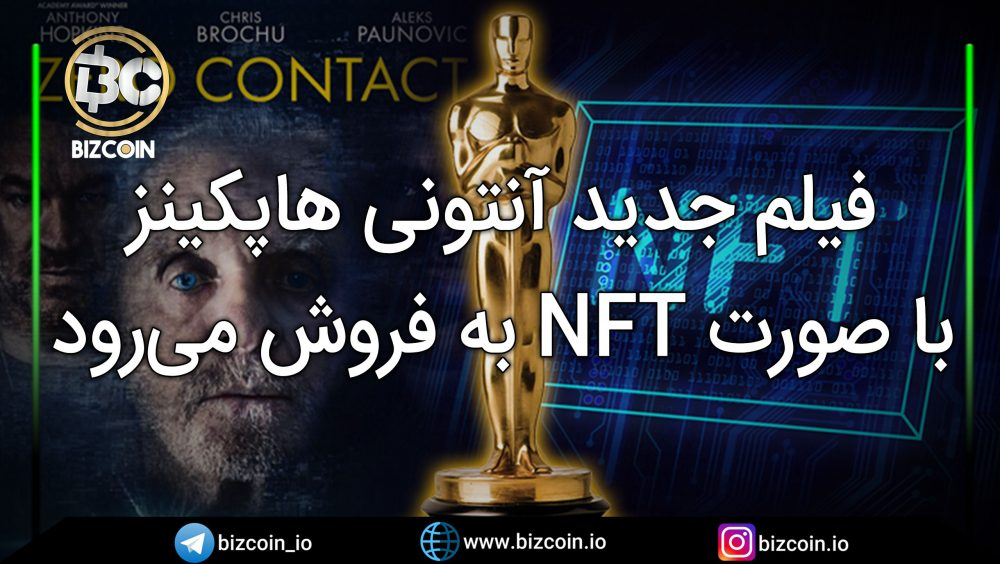 فیلم جدید آنتونی هاپکینز با صورت NFT به فروش میرود
