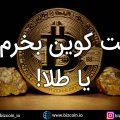 Buy Bitcoin Or gold 120x120 جدیدترین و مهمترین اخبار ارزهای دیجیتال