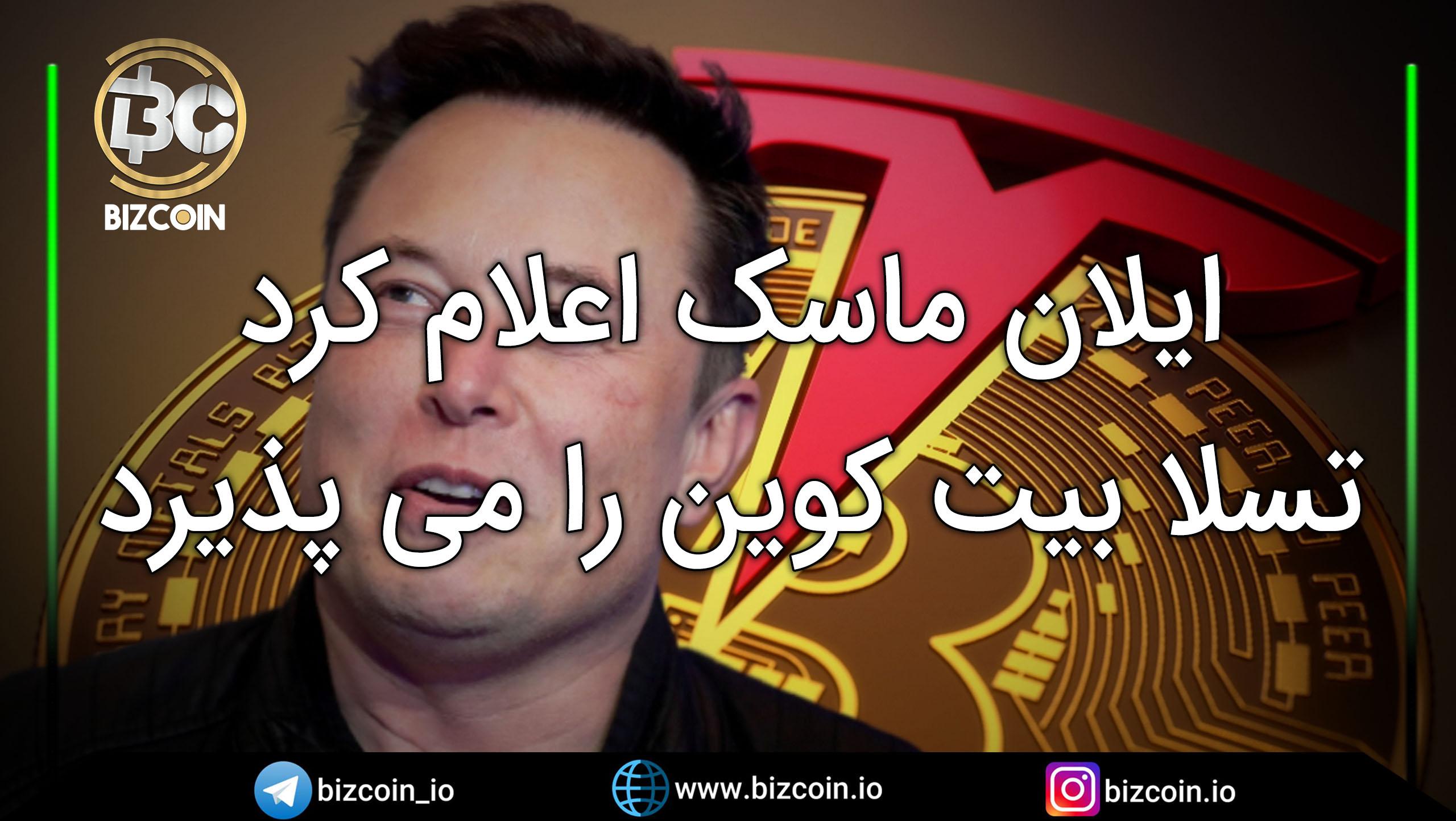 Elon Musk announced that she accepts Tesla Bitcoin ایلان ماسک اعلام کرد تسلا بیت کوین را می پذیرد