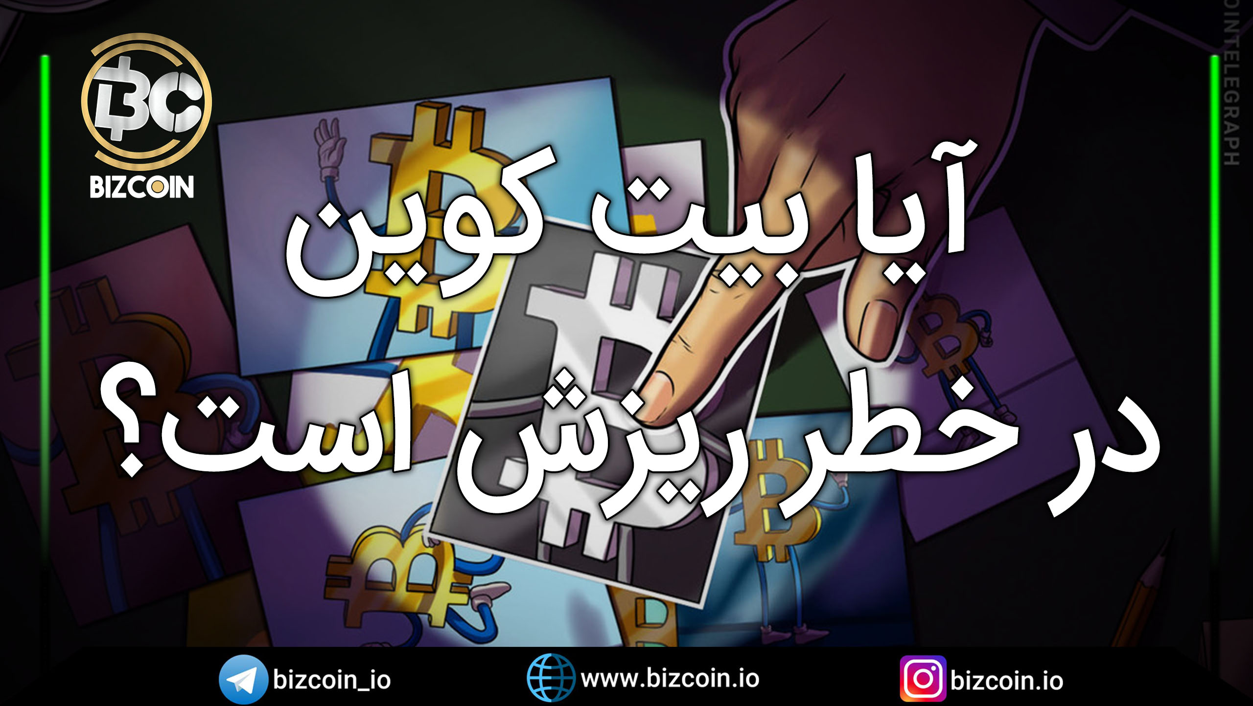 Is Bitcoin in danger of falling آیا بیت کوین در خطر ریزش است؟