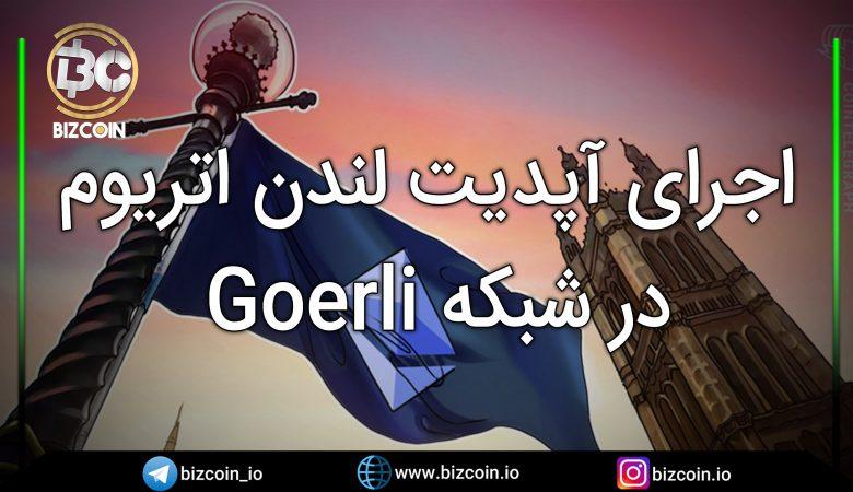 اجرای آپدیت لندن اتریوم در شبکه Goerli