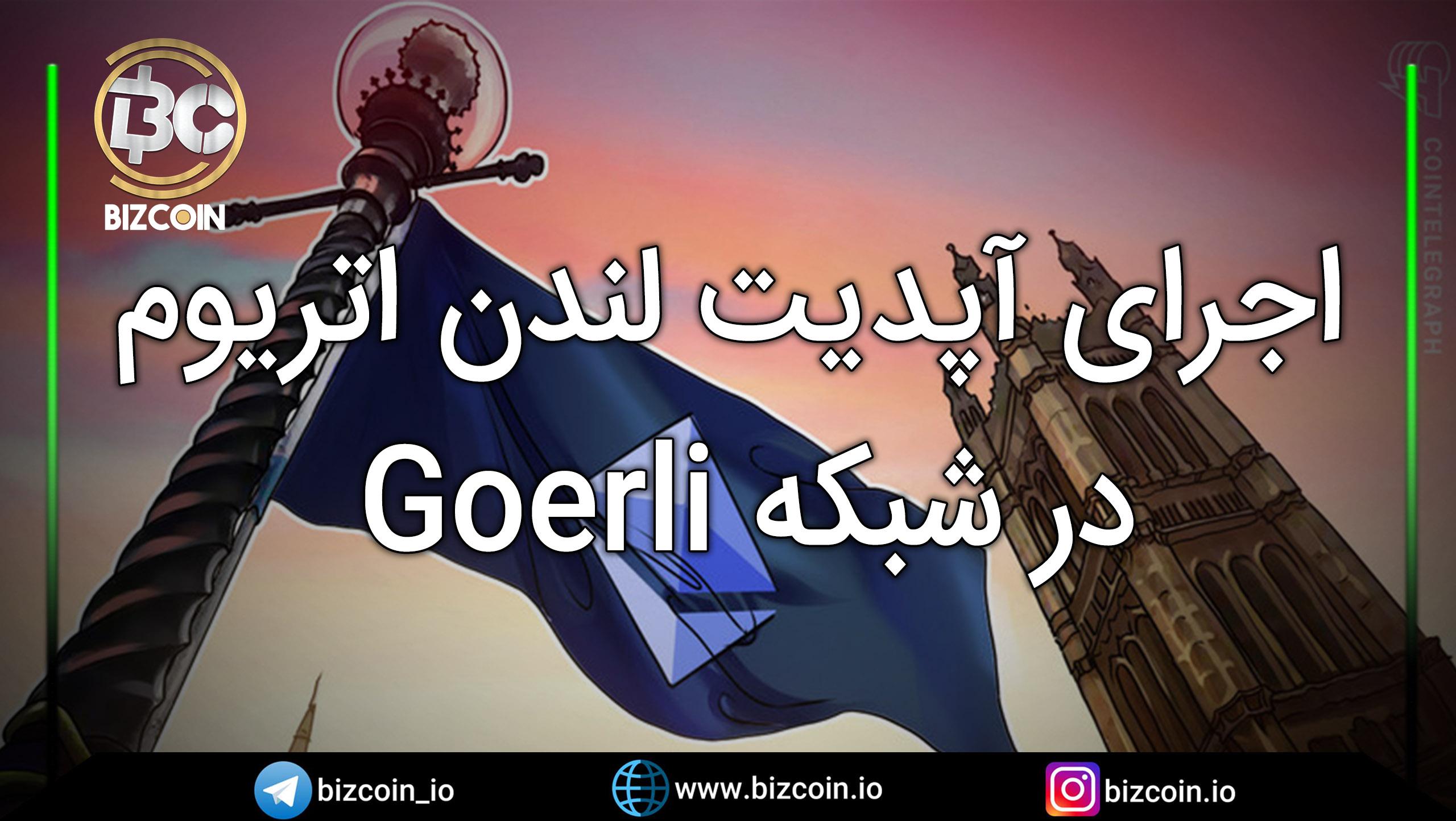 London ethereum update on Goerli network اجرای آپدیت لندن اتریوم در شبکه Goerli