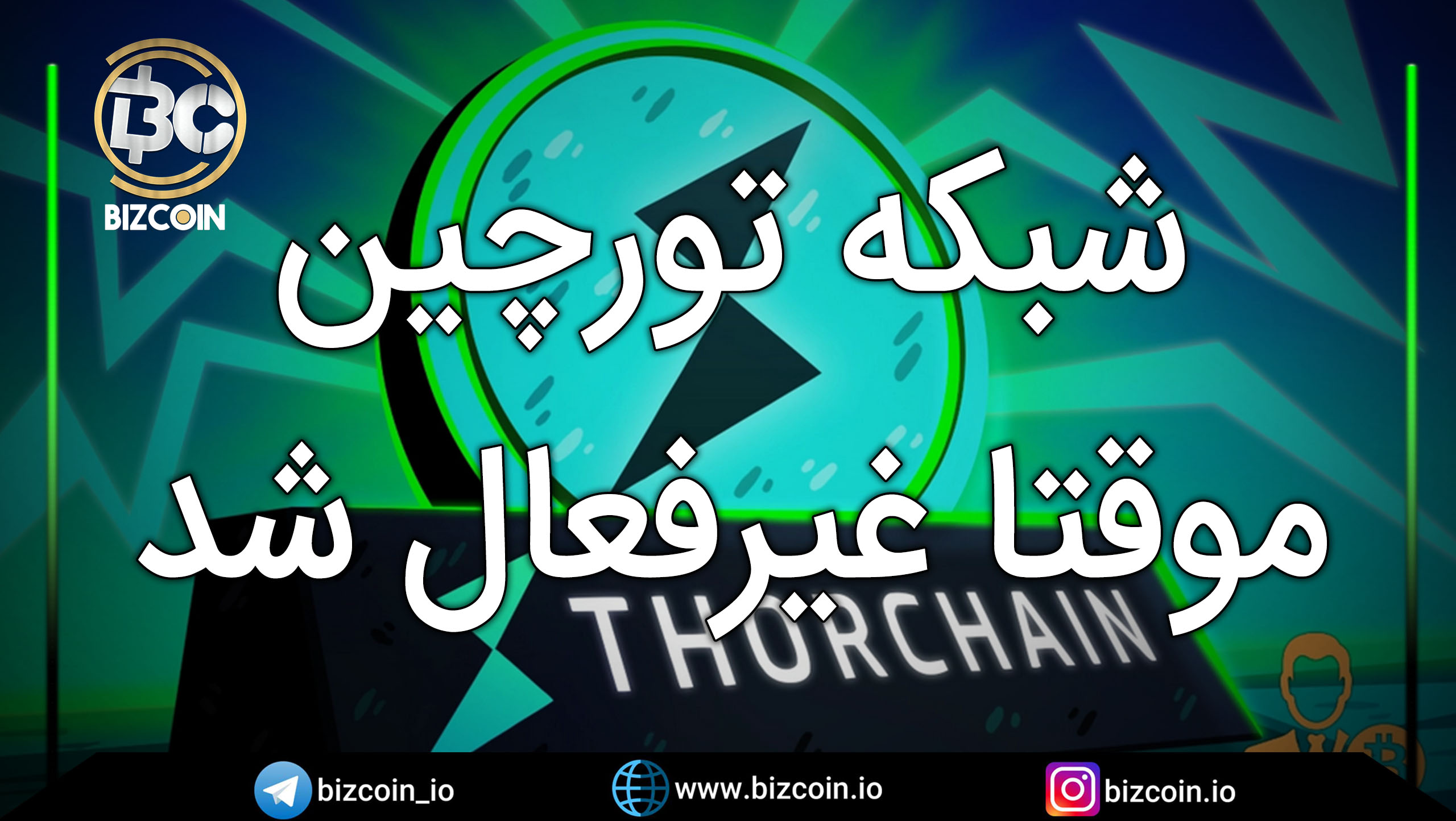 The thorchain network was temporarily disabled شبکه تورچین موقتا غیرفعال شد