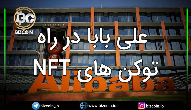 علی بابا در راه توکن های NFT