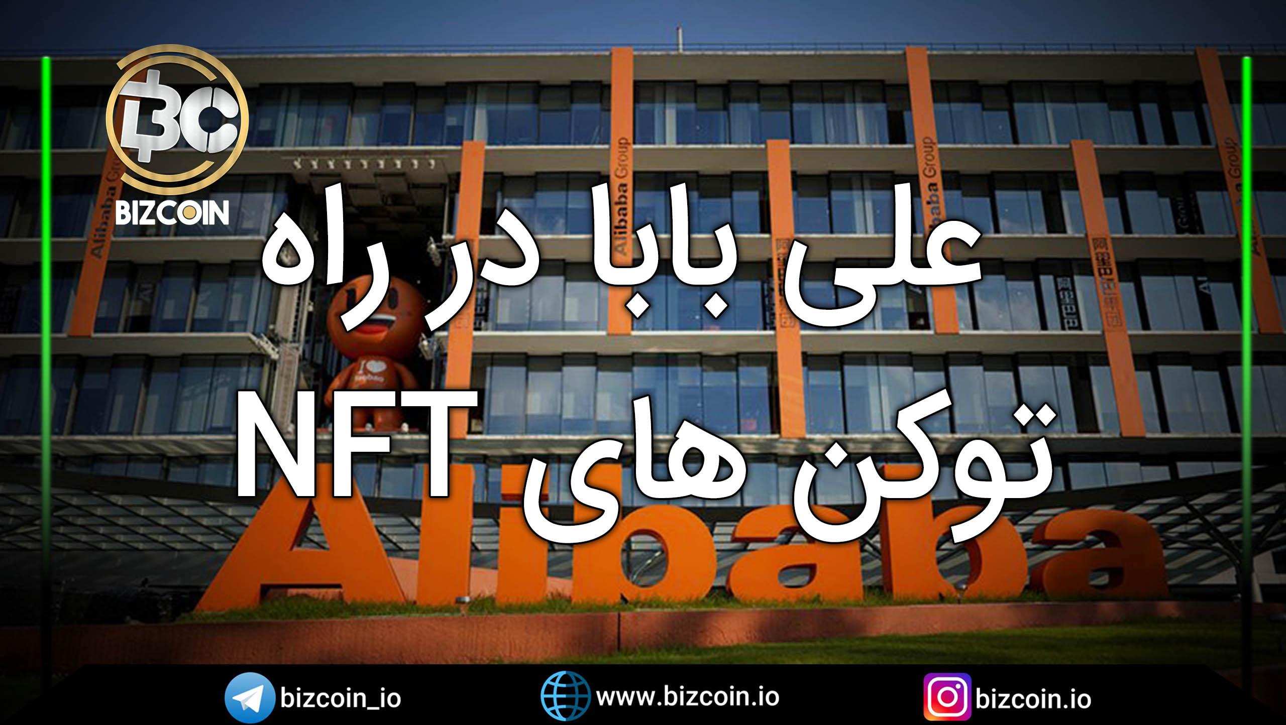 Alibaba in the way of NFT tokens علی بابا در حال راه اندازی توکن های NFT
