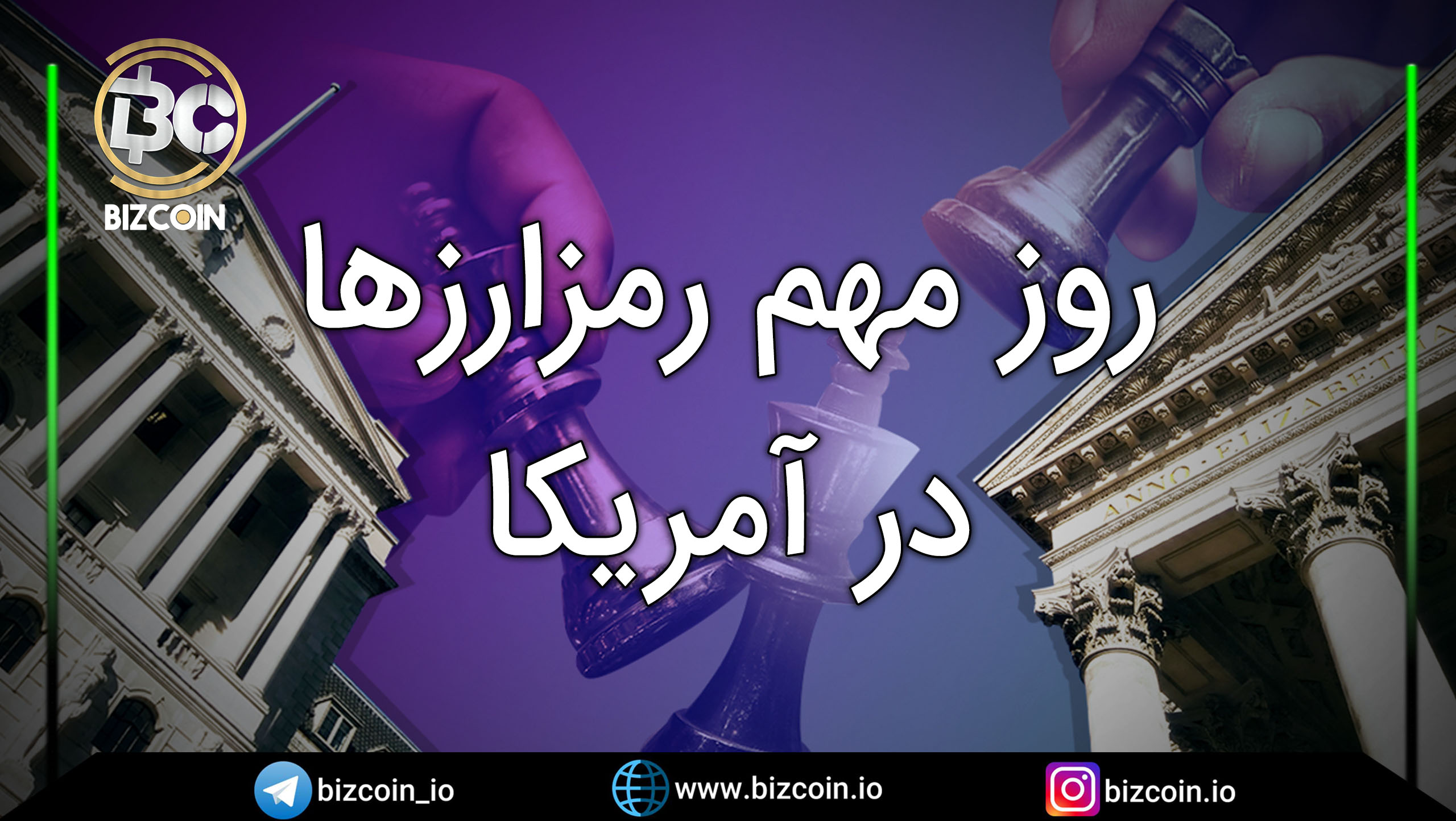 An important day of cryptocurrency in America روز مهم رمزارزها در آمریکا
