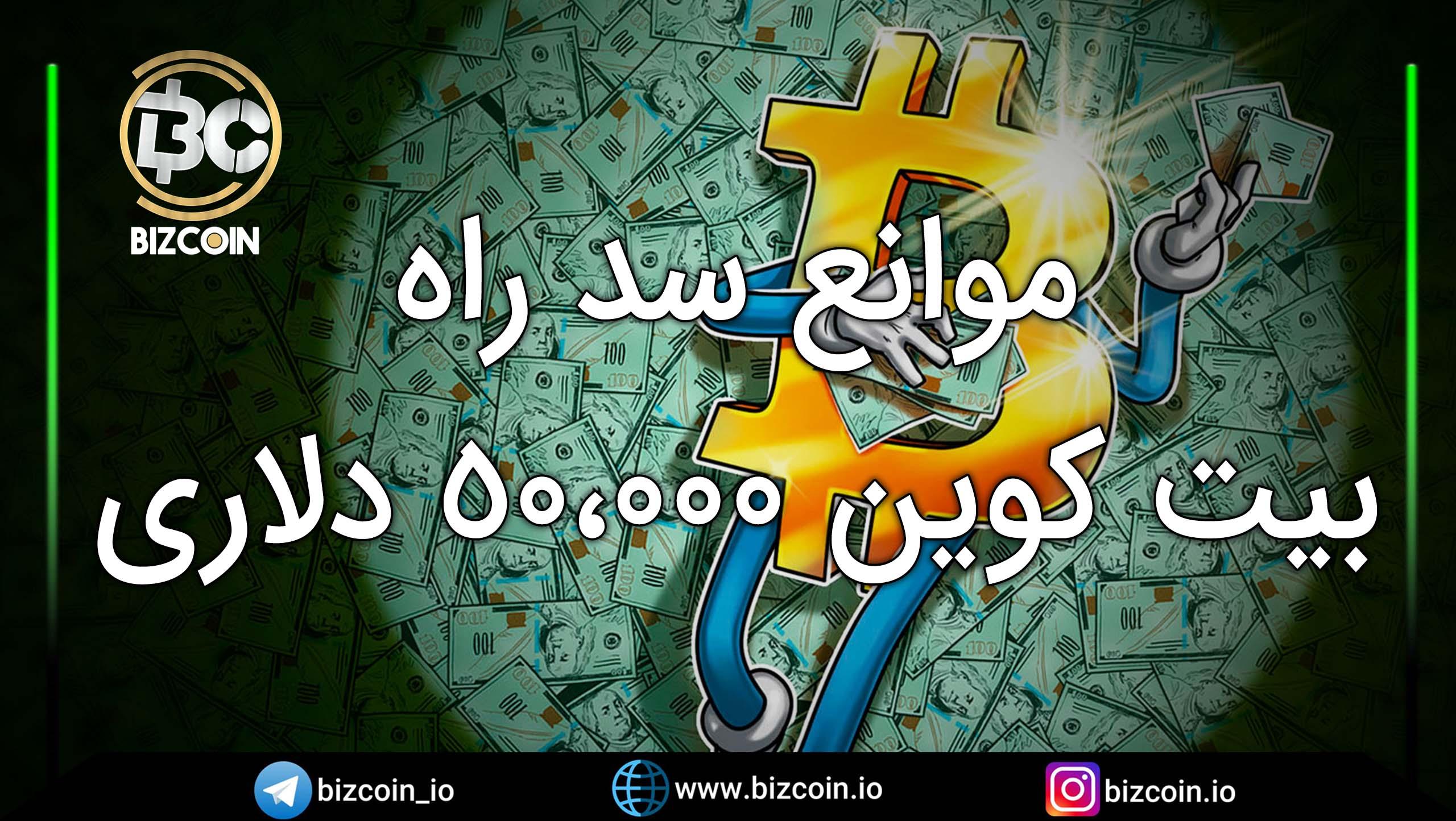 Barriers to the 50000 Bitcoin Barrier موانع سد راه بیت کوین ۵۰،۰۰۰ دلاری