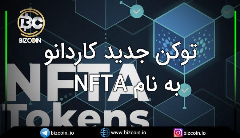 توکن جدید کاردانو به نام NFTA