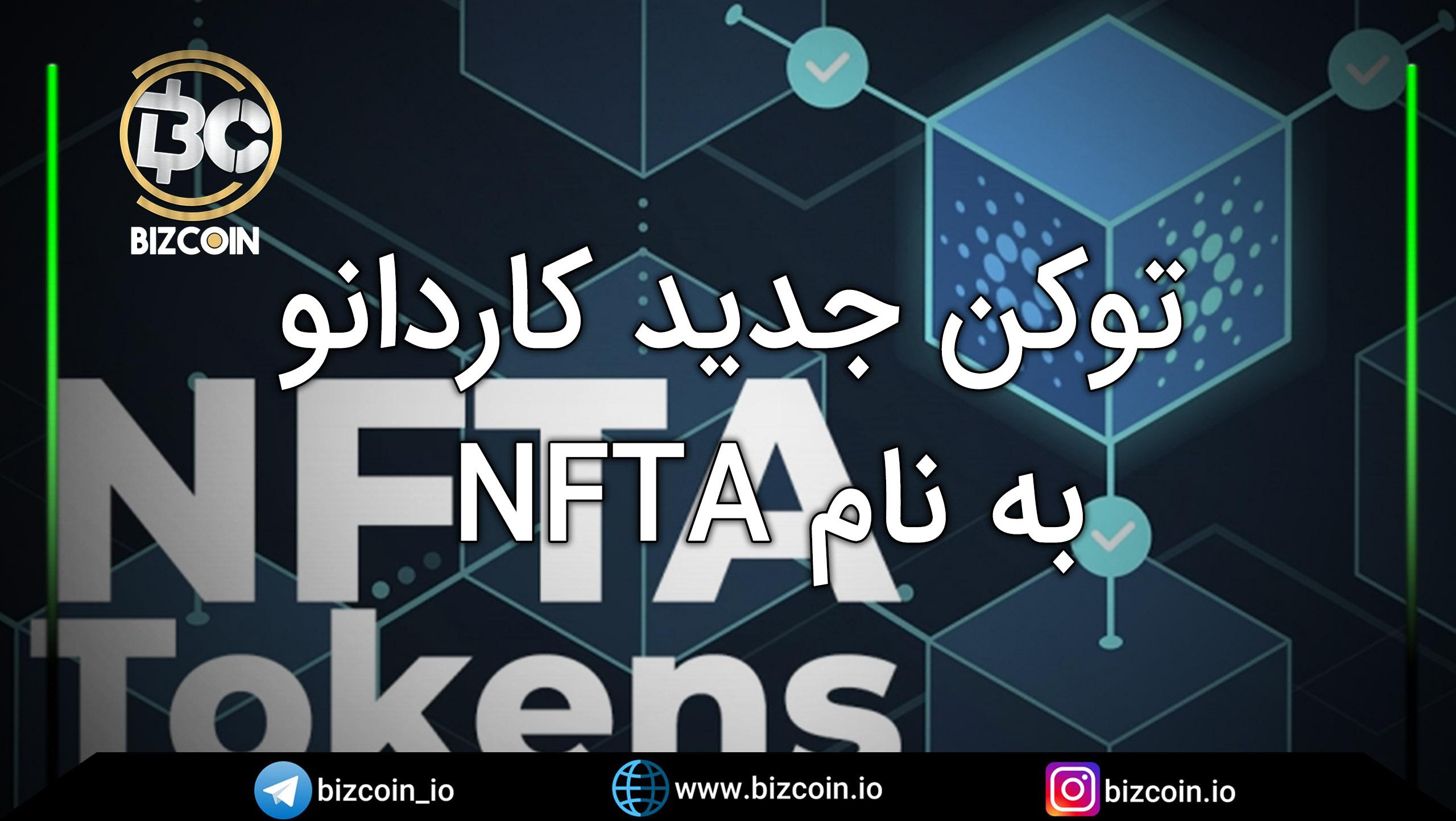 Cardano new token called NFTA توکن جدید کاردانو به نام NFTA