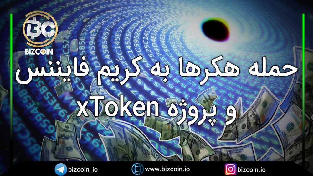 حمله هکرها به کریم فایننس و پروژه xToken