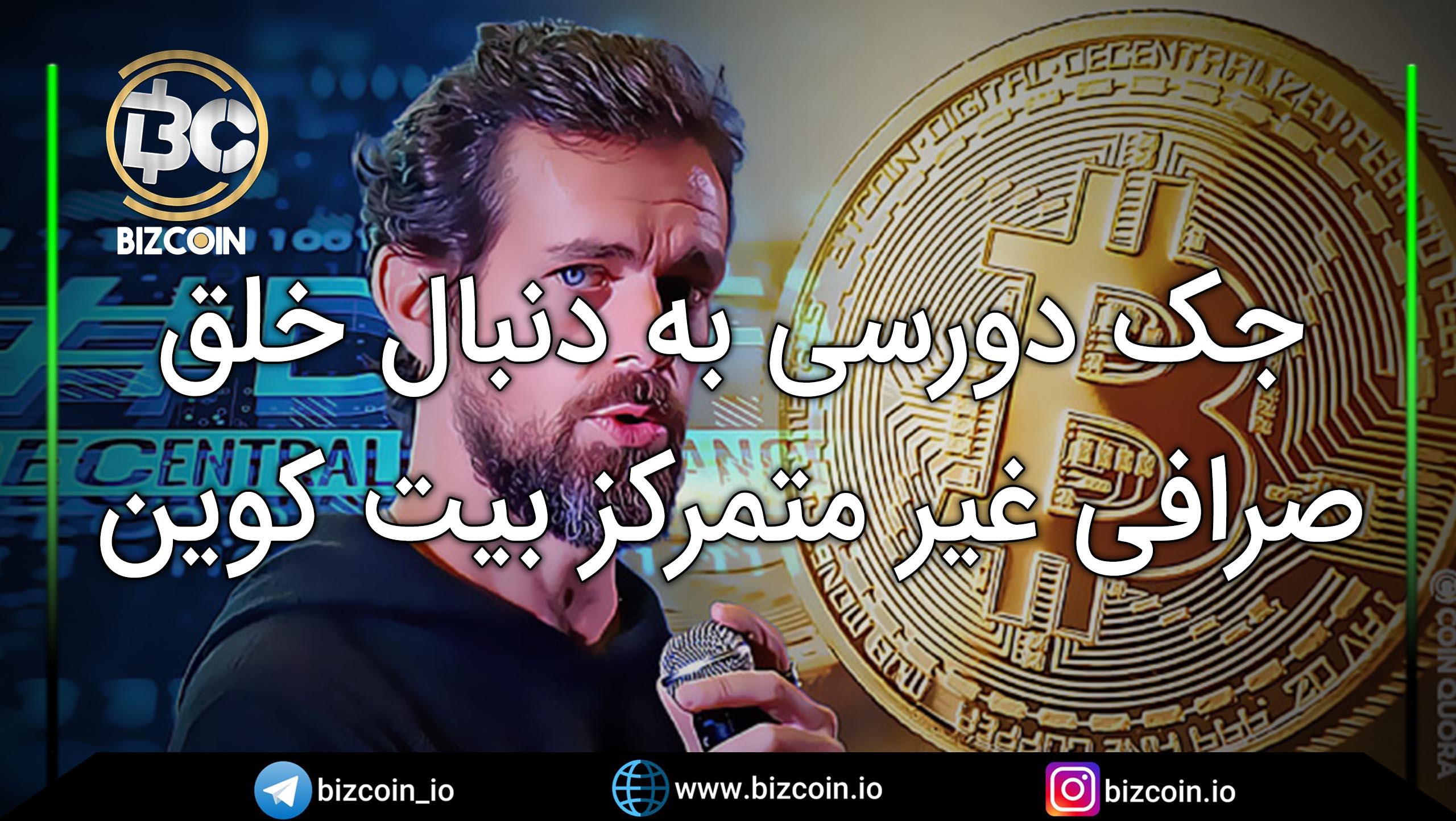 Jack Dorsey seeks to create a decentralized bitcoin exchange جک دورسی به دنبال خلق صرافی غیر متمرکز بیت کوین