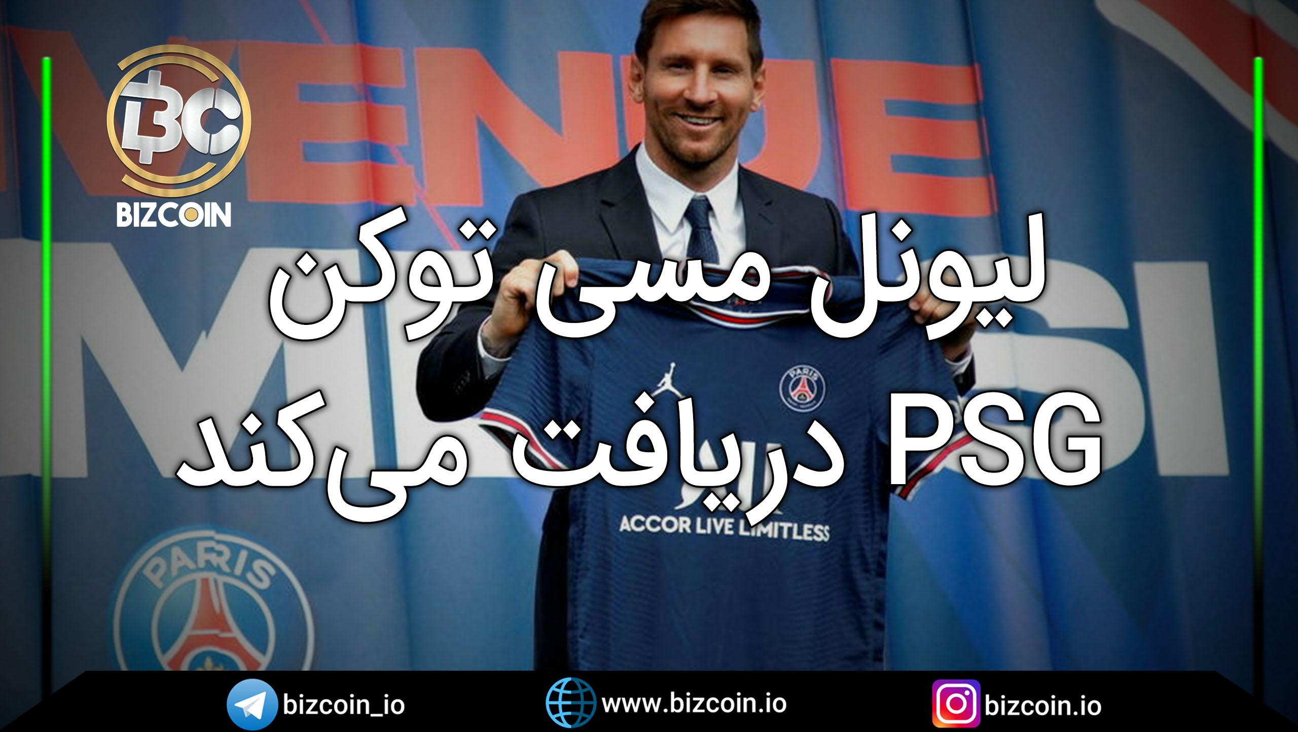 Lionel Messi receives PSG token لیونل مسی توکن PSG دریافت میکند