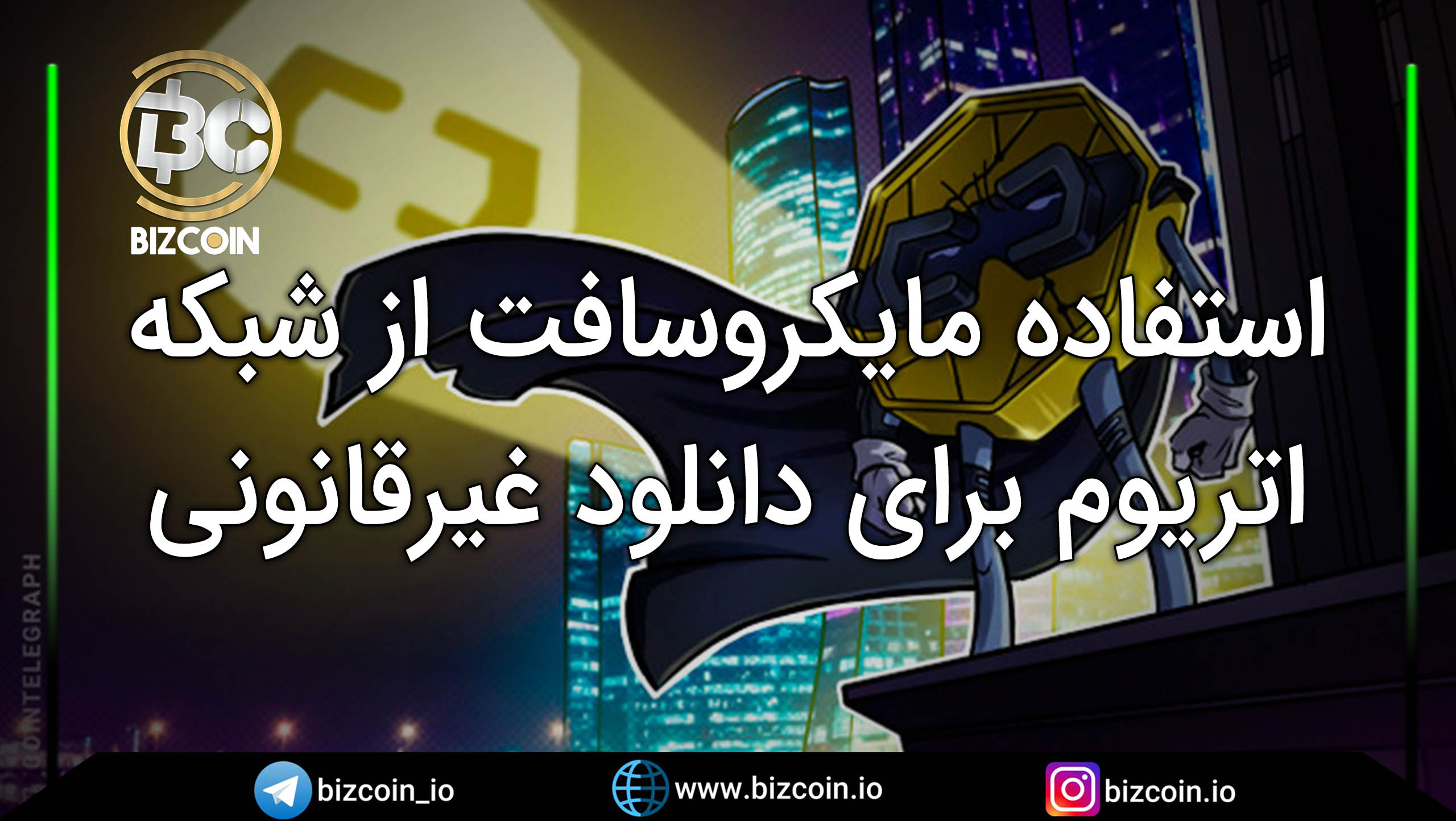 Microsoft uses ethereum Blockchain to download illegally استفاده مایکروسافت از بلاکچین اتریوم برای دانلود غیرقانونی