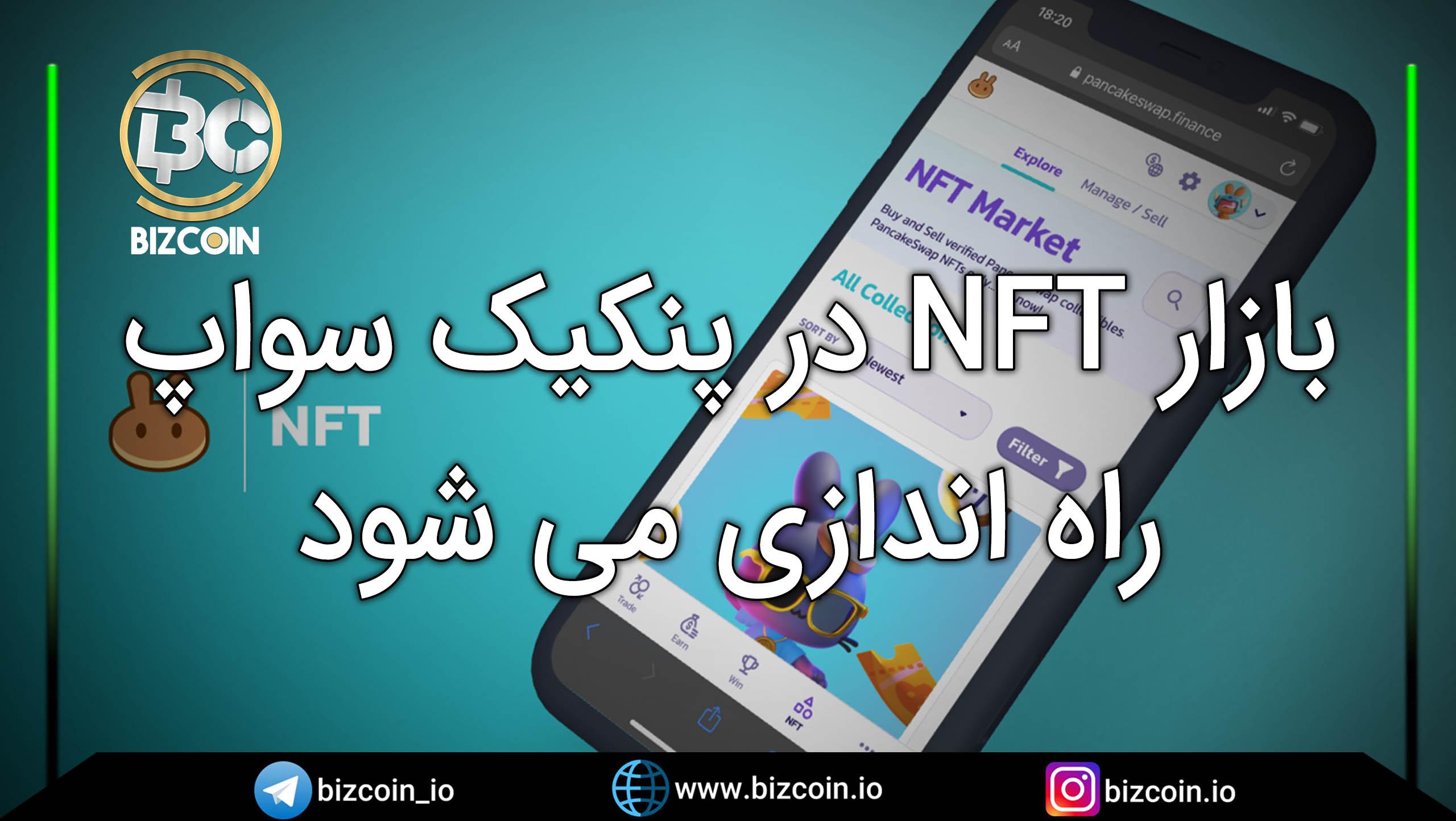 NFT market launches in Pancakeswap بازار NFT در پنکیک سواپ راه اندازی می شود