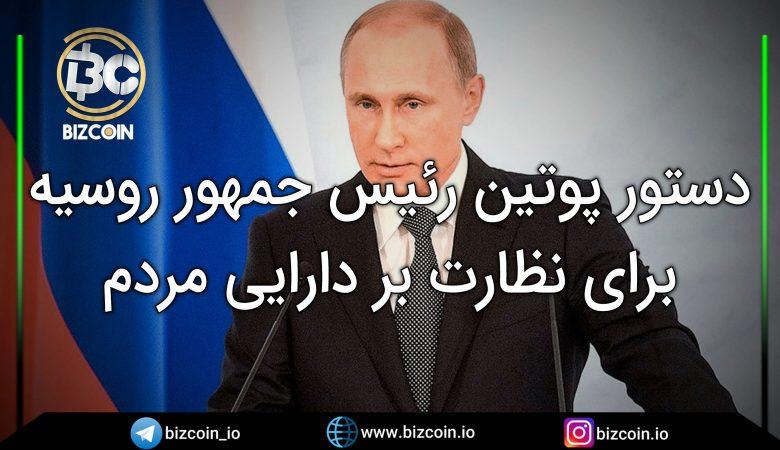 دستور پوتین رئیس جمهور روسیه برای نظارت بر دارایی مردم