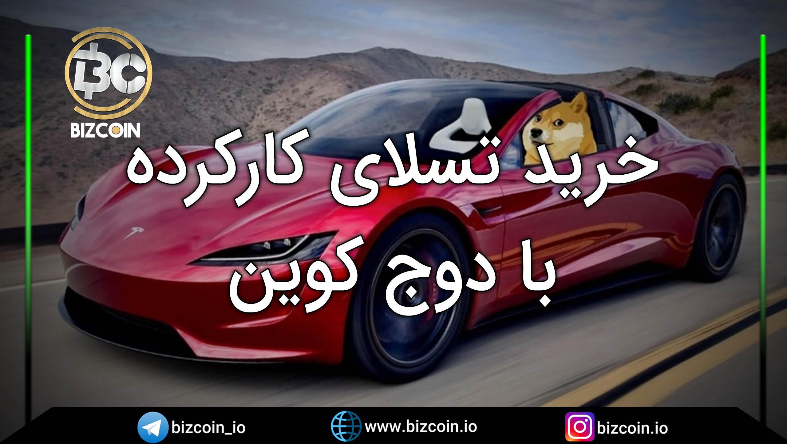 buy a used tesla with dogecoin خرید تسلا کارکرده با دوج کوین