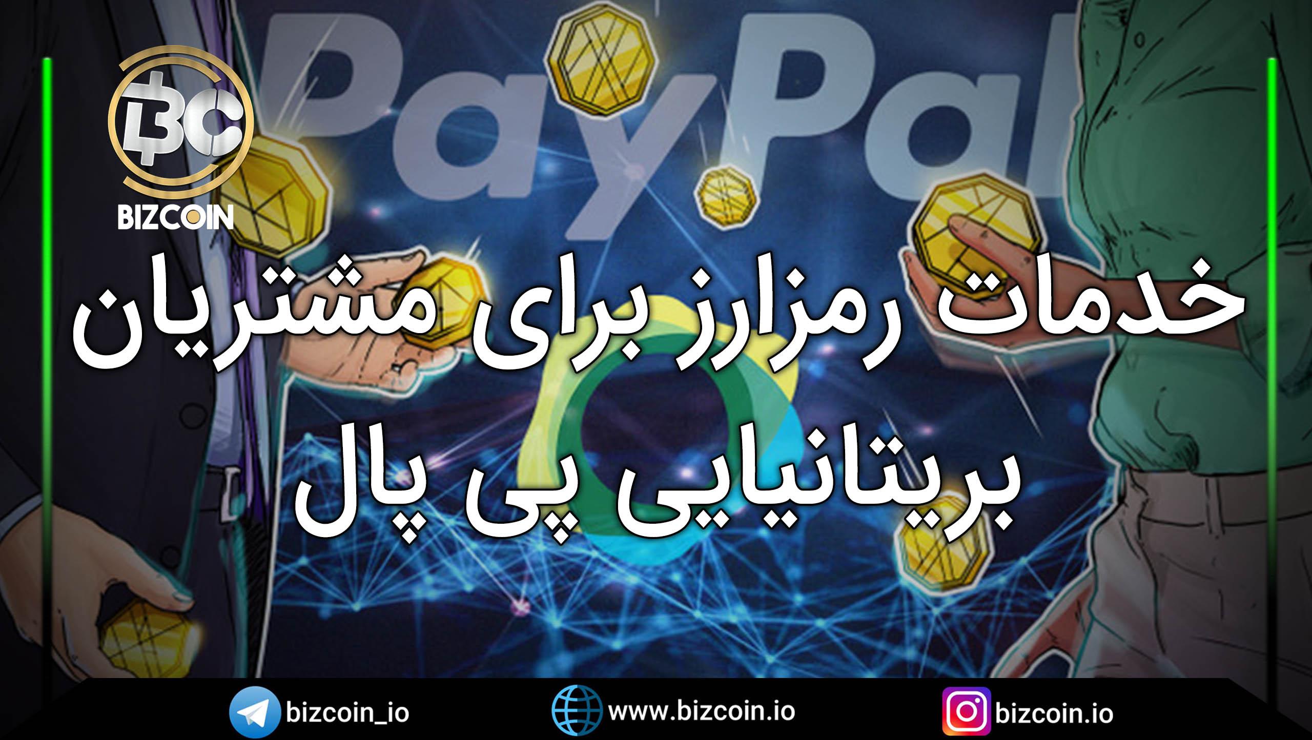 crypto services for PayPal UK customers خدمات رمزارز برای مشتریان بریتانیایی پی پال