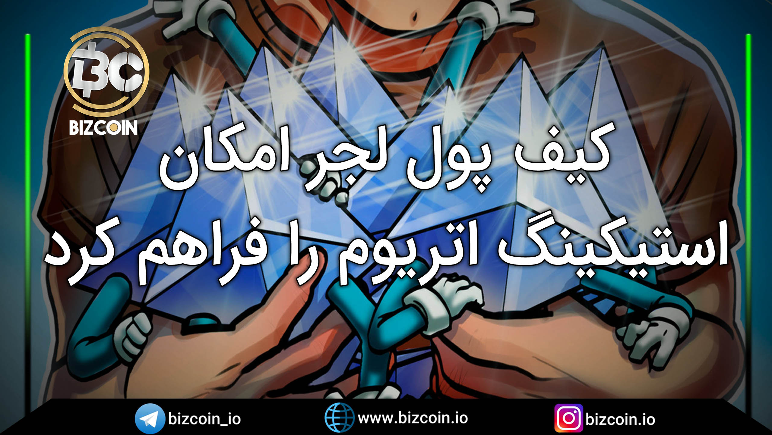 ledger wallet made it possible to stick to the ethereum کیف پول لجر امکان استیکینگ اتریوم را فراهم کرد