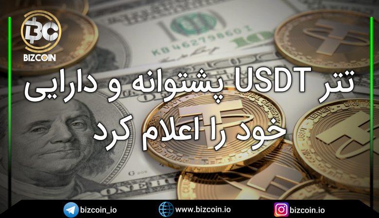 تتر USDT پشتوانه و دارایی خود را اعلام کرد