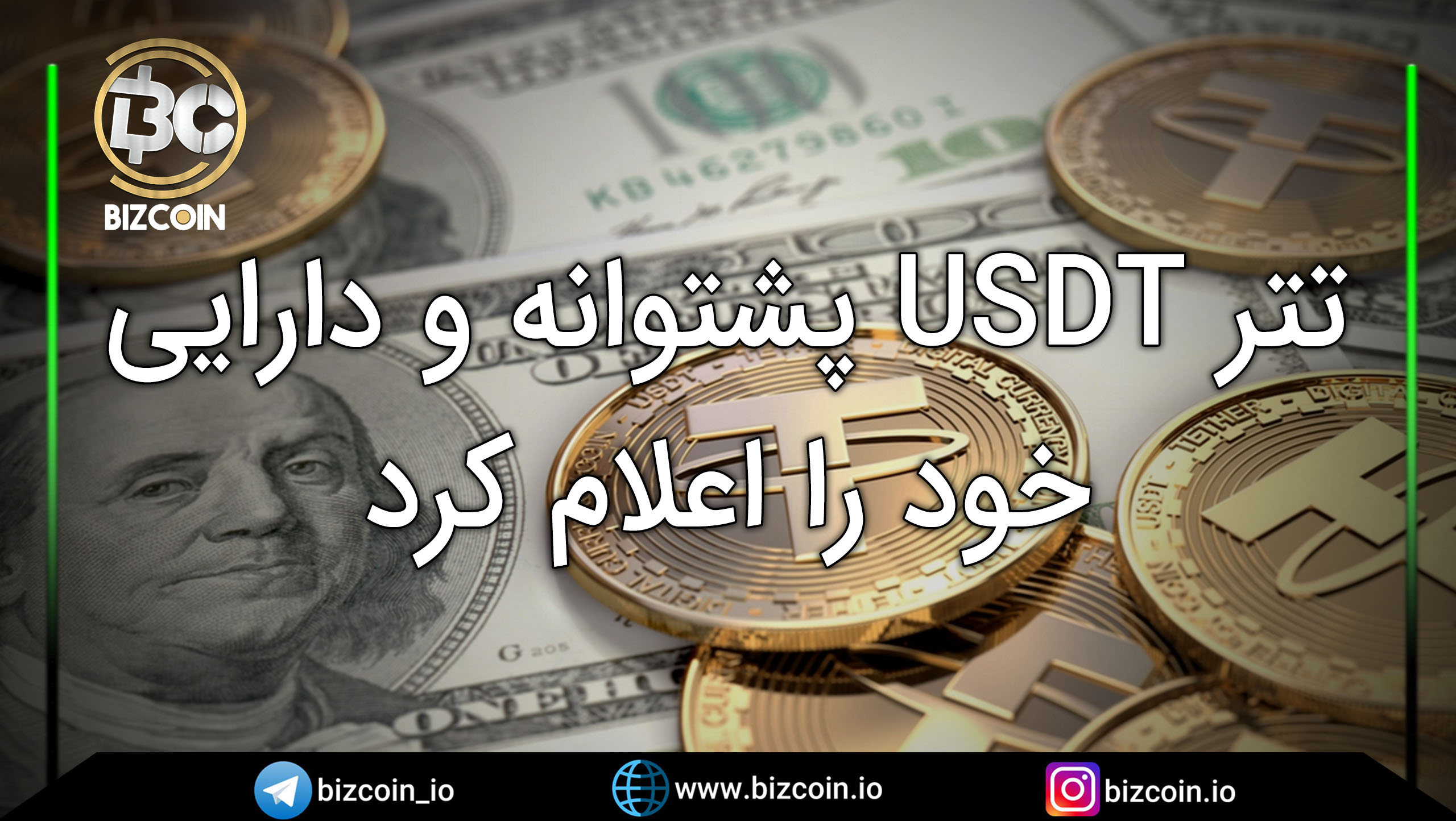 tether usdt announced its support and assets تتر USDT پشتوانه و دارایی خود را اعلام کرد