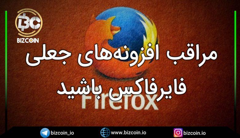 مراقب افزونههای جعلی فایرفاکس باشید