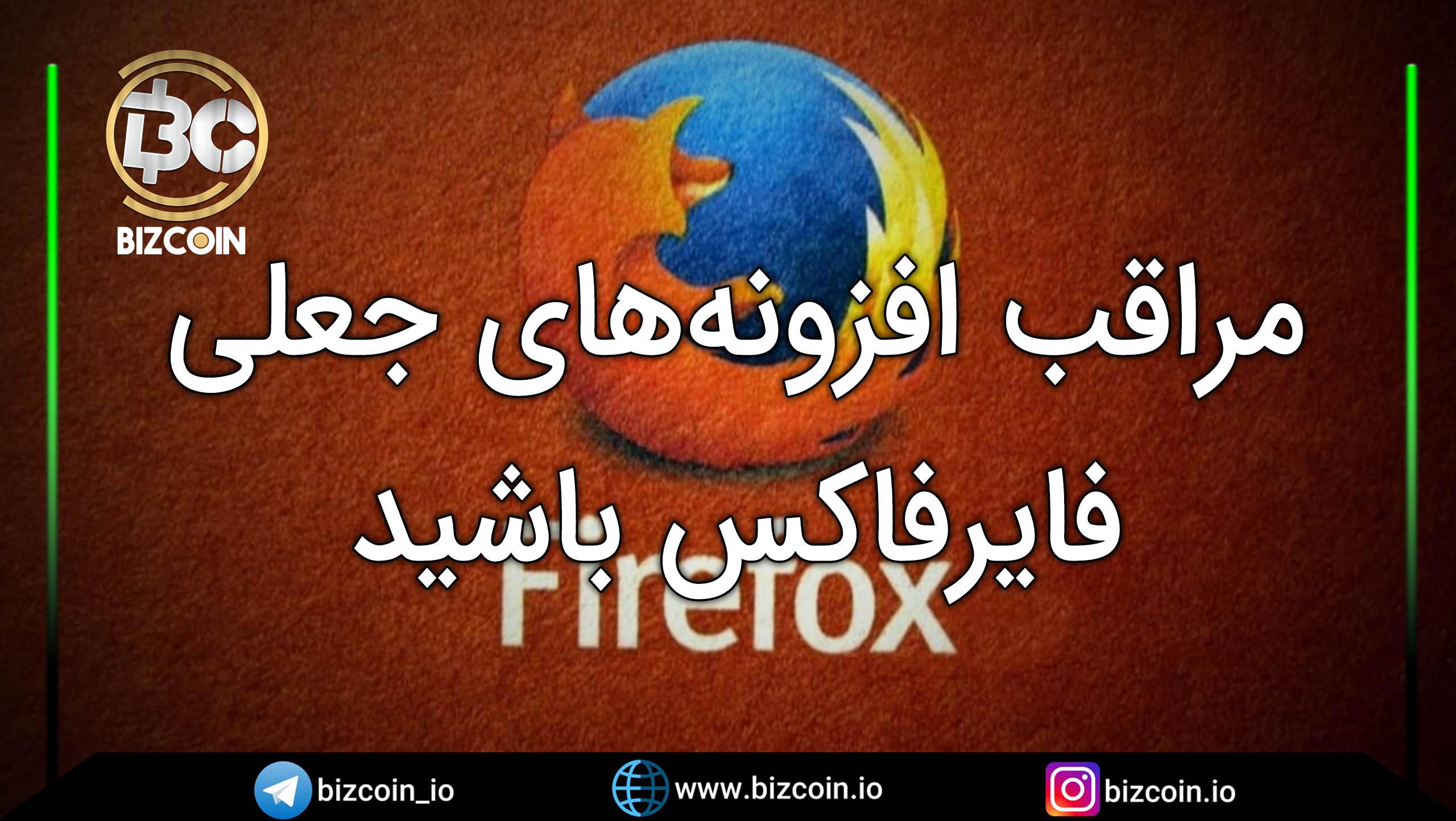 Beware of fake Firefox plugins مراقب افزونههای جعلی فایرفاکس باشید